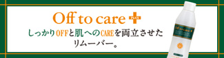 Off to care PLUS オフトケア プラス